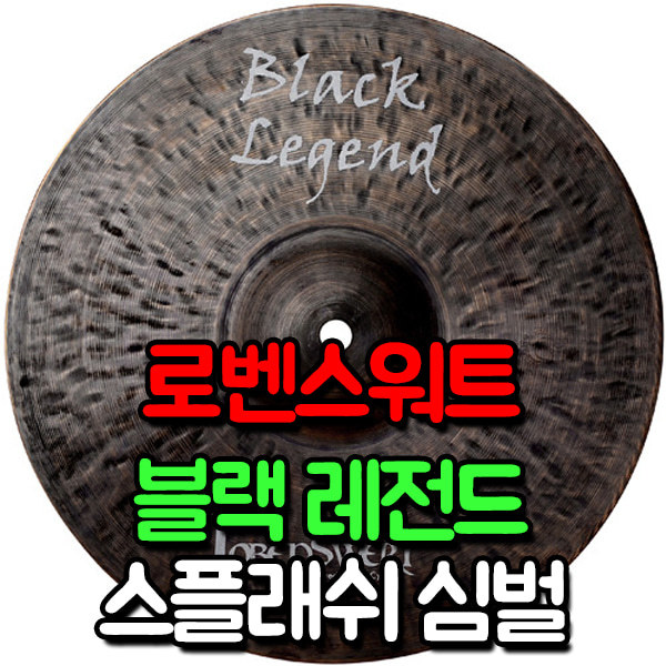 LobenSwert - Black Legend 스플래쉬 심벌