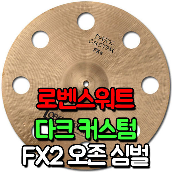 LobenSwert - Dark Custom FX2 오존 크래쉬 심벌