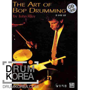 [드럼코리아 1599-3867] [교본 + CD] THE ART OF BOP DRUMMINGby John Riley